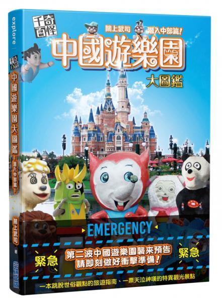 千奇百怪 中國遊樂園大圖鑑:潛入中部篇!