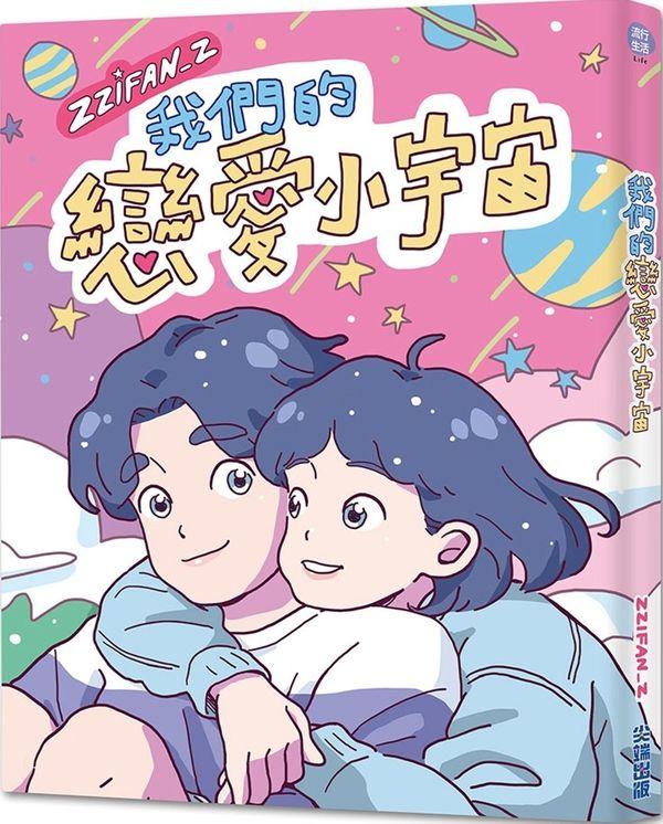 我們的戀愛小宇宙【登陸幸福禮物包】