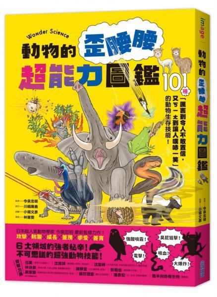 動物的歪腰腰超能力圖鑑:101種「厲害到令人不敢置信,又ㄎㄧㄤ到讓人噗哧一笑」的動物生存技能!