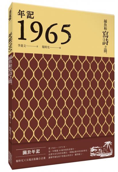 年記1965:捕魚和寫詩之間