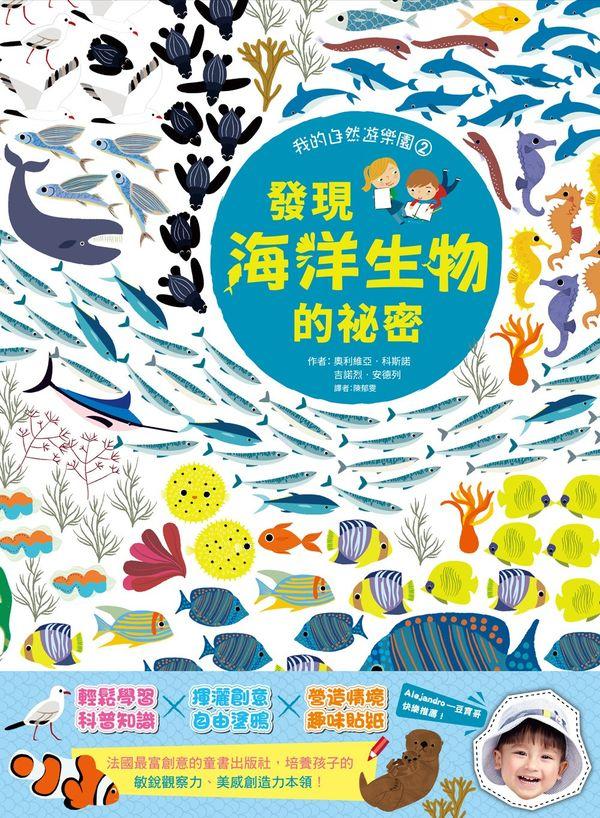 【我的自然遊樂園2】發現海洋生物的祕密