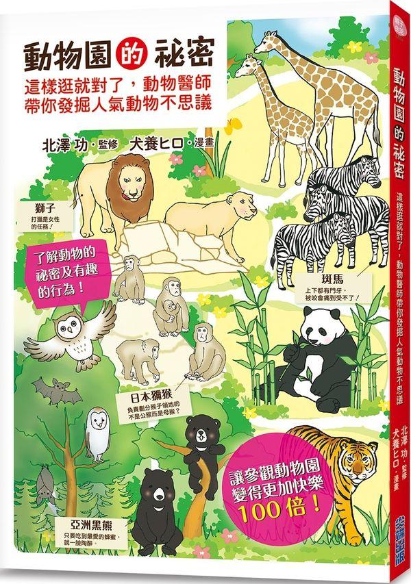 動物園的祕密:這樣逛就對了,動物醫師帶你發掘人氣動物不思議