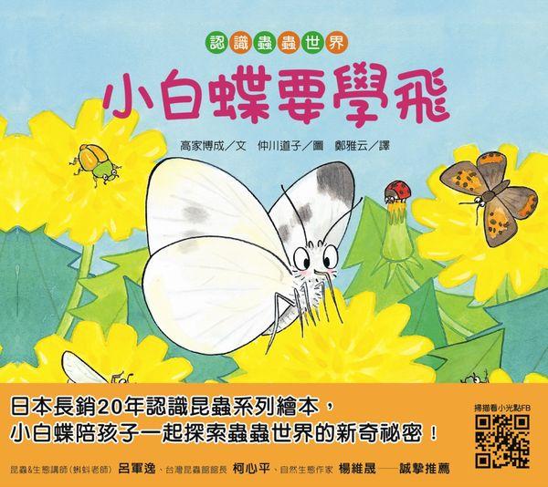 【認識蟲蟲世界】小白蝶要學飛