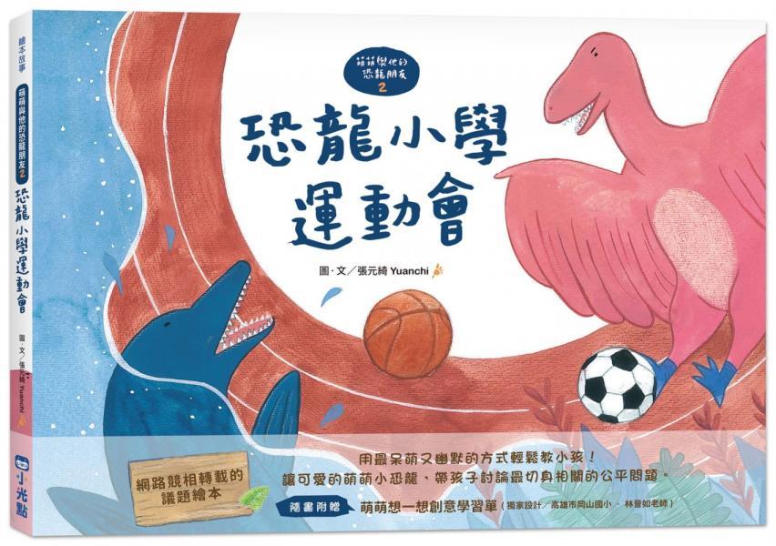 【萌萌與他的恐龍朋友2】恐龍小學運動會