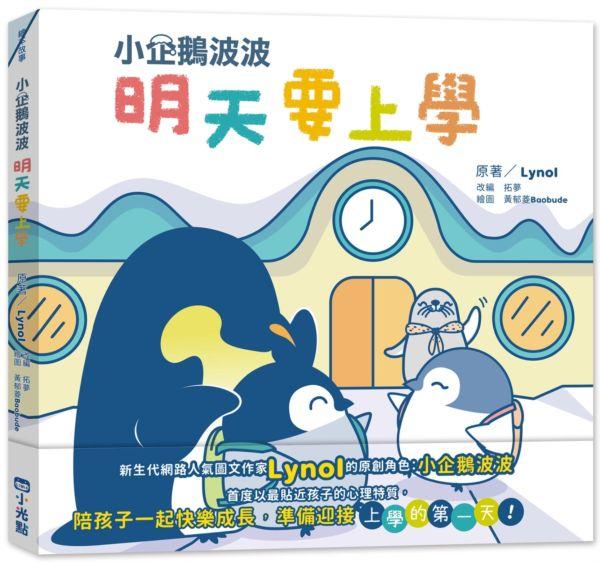 小企鵝波波明天要上學