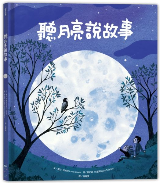 聽月亮說故事