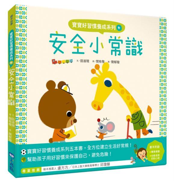 寶寶好習慣養成系列4安全小常識