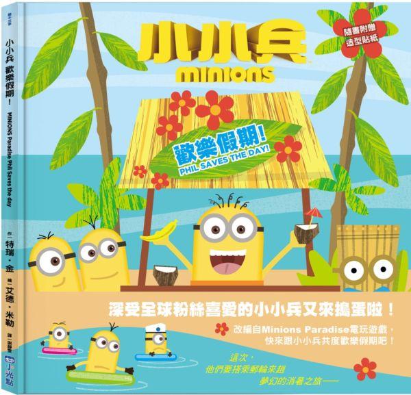 小小兵故事繪本3歡樂假期(隨書附贈小小兵造型貼紙)