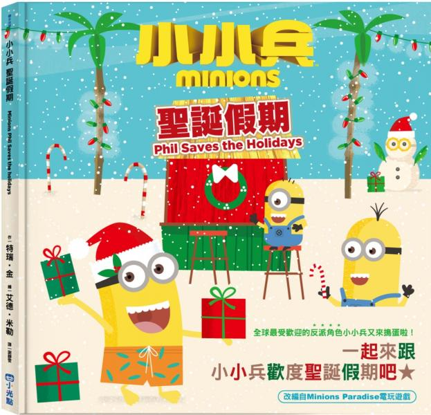 小小兵故事繪本6聖誕假期