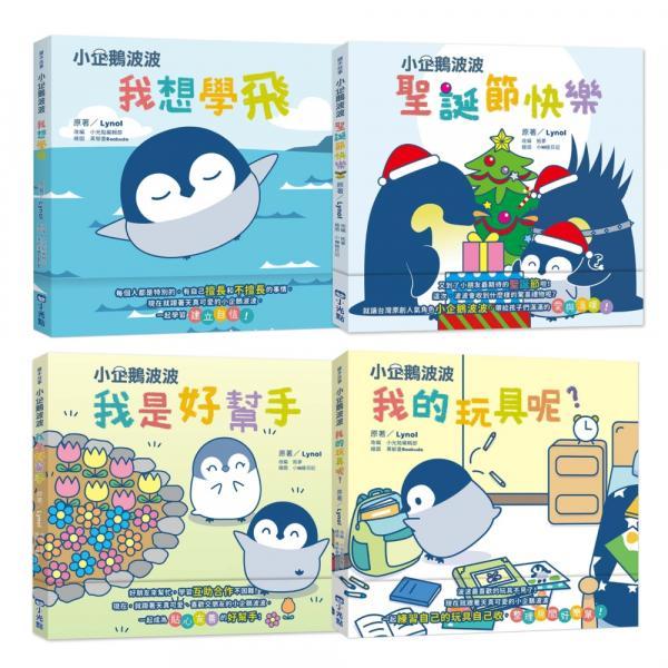 小企鵝波波成長繪本系列4冊套組