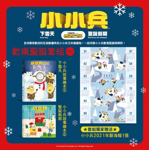 小小兵歡樂聖誕繪本套組(隨書附贈小小兵年曆海報)