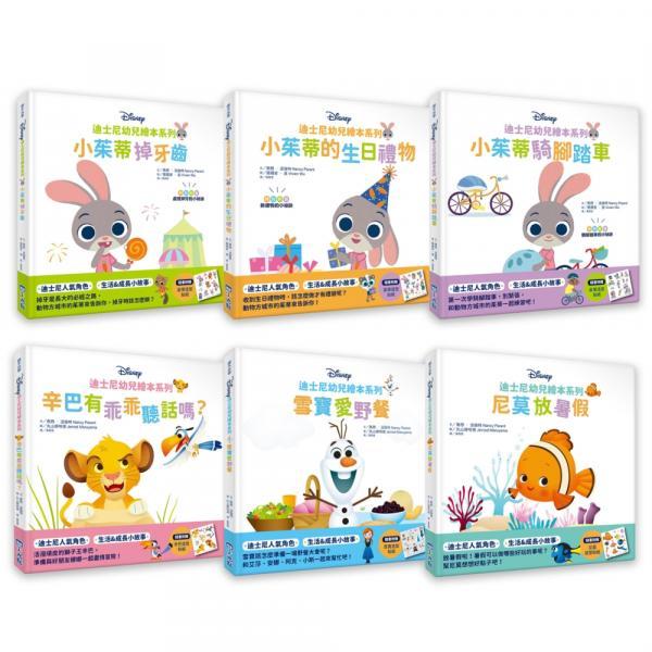 迪士尼幼兒繪本系列:歡樂成長套書(六本一套)
