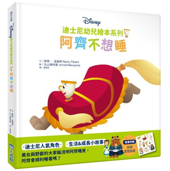 迪士尼幼兒繪本系列:阿齊不想睡