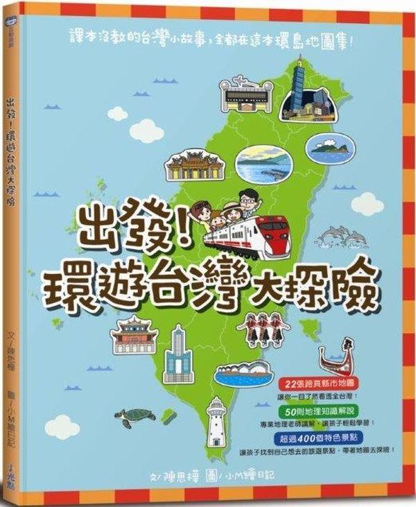 出發!環遊台灣大探險