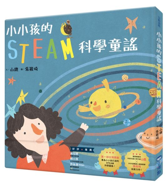 小小孩的STEAM科學童謠