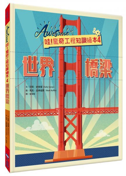 哇!驚奇工程知識繪本4世界橋梁