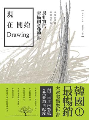 現在開始Drawing:拿筆到畫線、構圖到完稿,最扎實的素描創意練習書