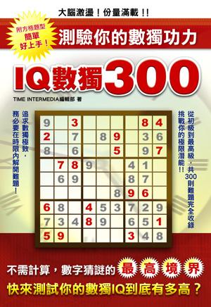 IQ數獨300