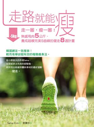 走路就能瘦:走一圈,瘦一圈!無感甩肉5公斤,養成超模完美S曲線的健走8週計畫