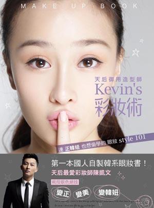 天后御用造型師Kevin's彩妝術:連正韓妞也想偷學的眼妝Style 101