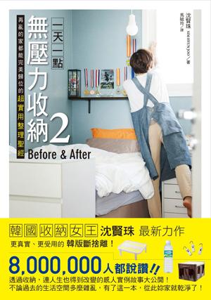 一天一點無壓力收納2.Before & After:再亂的家都能完美歸位的超實用整理聖經