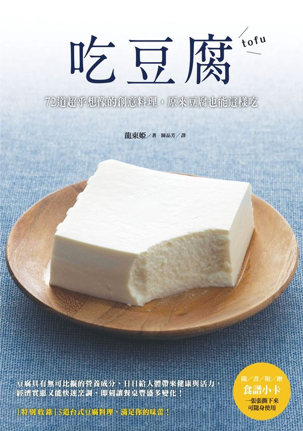 吃豆腐:72道超乎想像的創意料理,原來豆腐也能這樣吃