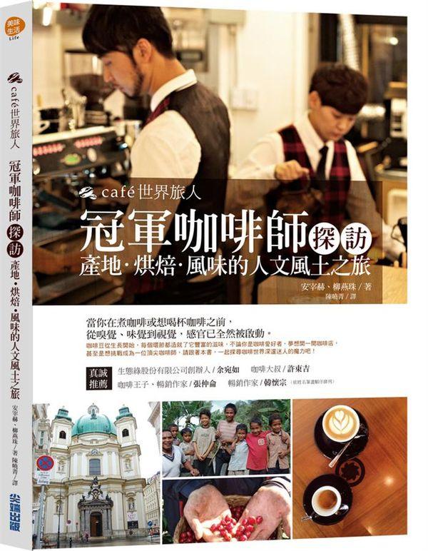 cafe世界旅人:冠軍咖啡師探訪產地.烘焙.風味的人文風土之旅