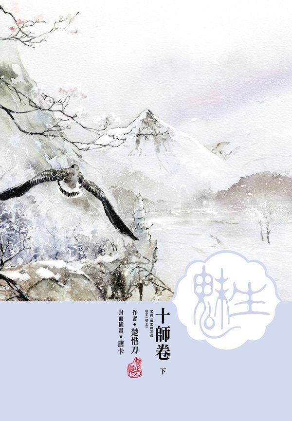 魅生(06)十師卷.下