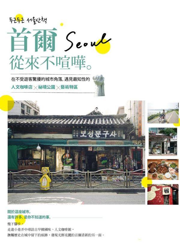 首爾從來不喧嘩:在不受遊客驚擾的城市角落,遇見最知性的人文咖啡店X祕境公園X藝術特區