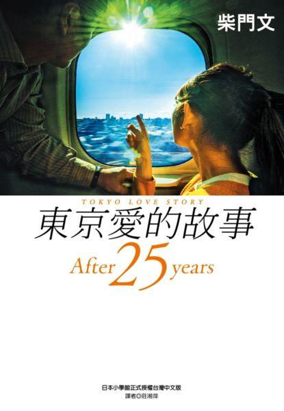 東京愛的故事-After 25 years