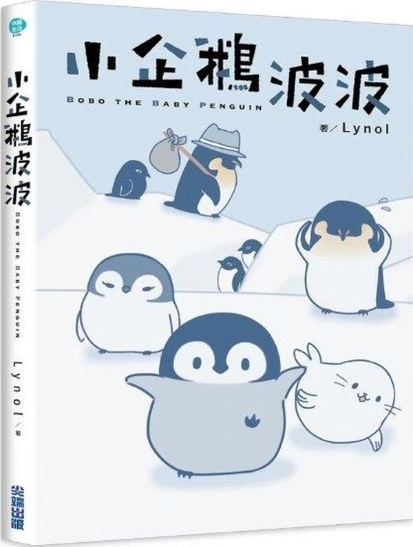 小企鵝波波-Bobo the Baby Penguin-