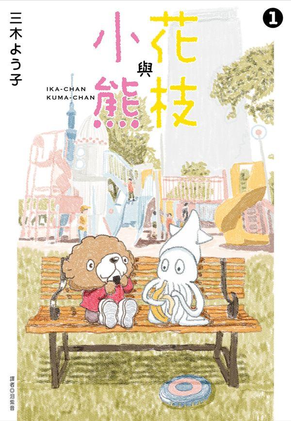 花枝與小熊(01)