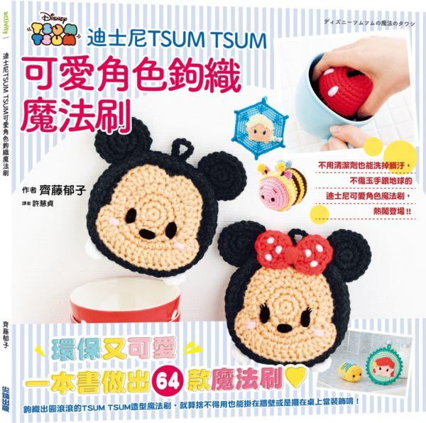 迪士尼TSUM TSUM可愛角色鉤織魔法刷