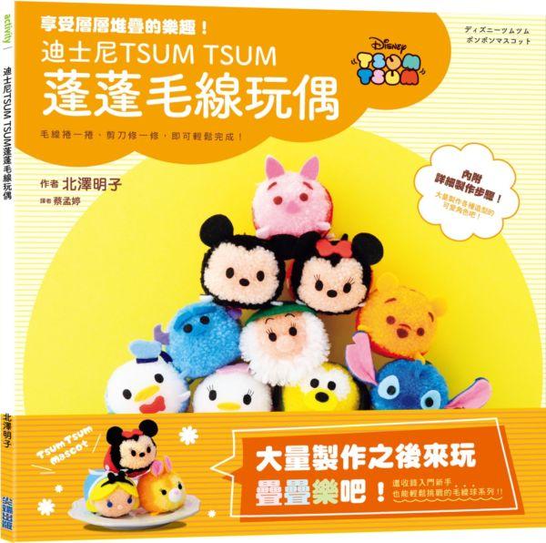 迪士尼TSUM TSUM 蓬蓬毛線玩偶