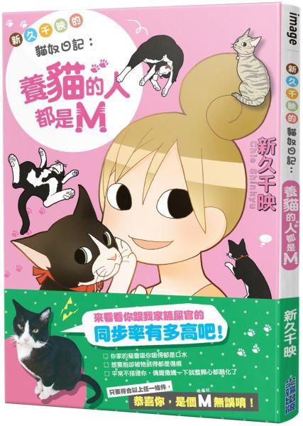 新久千映的貓奴日記:養貓的人都是M
