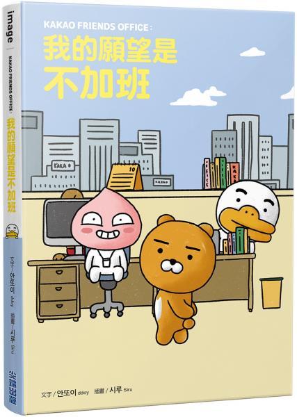 KAKAO FRIENDS OFFICE:我的願望是不加班