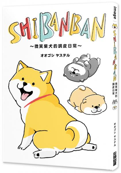 SHIBANBAN:微笑柴犬的調皮日常