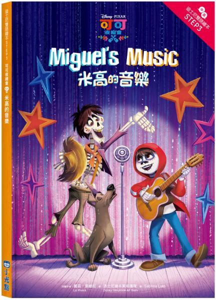 可可夜總會:米高的音樂—迪士尼雙語繪本STEP 3