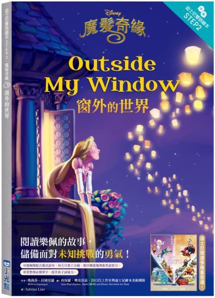 魔髮奇緣:窗外的世界—迪士尼雙語繪本STEP 2