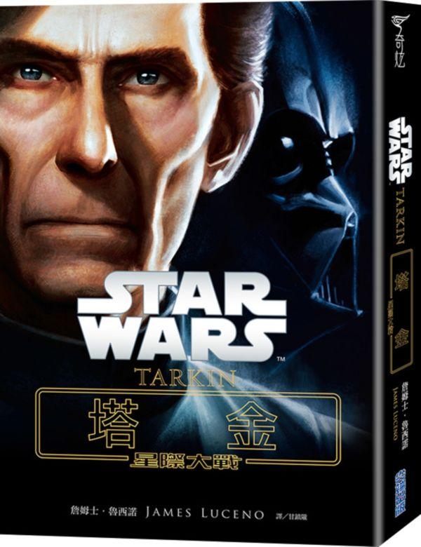 星際大戰:塔金