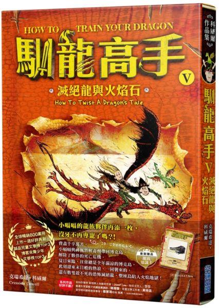 馴龍高手5:滅絕龍與火焰石