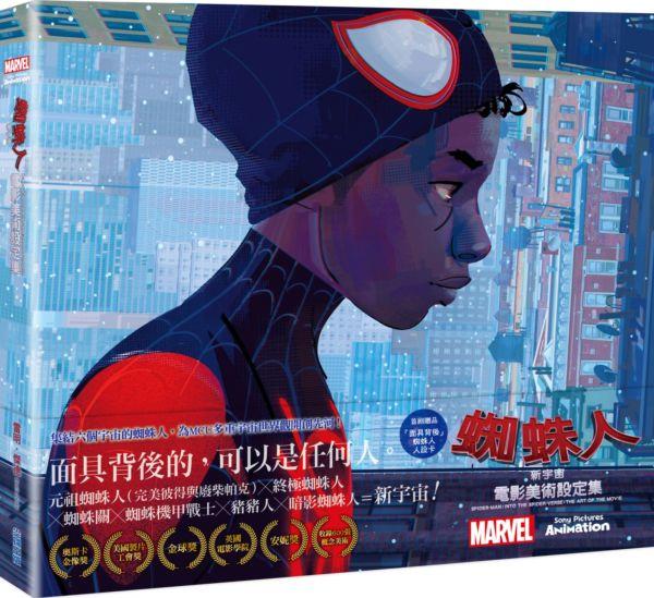 《蜘蛛人:新宇宙》電影美術設定集