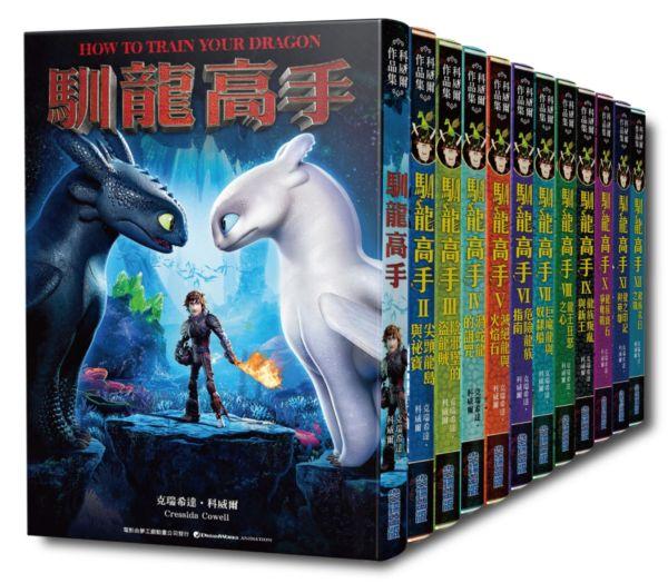 馴龍高手原著小說大全集(共12冊)