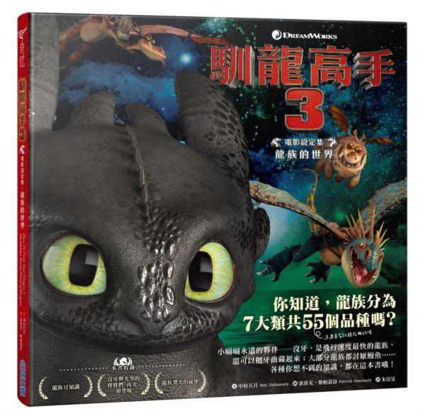 馴龍高手3電影設定集:龍族的世界