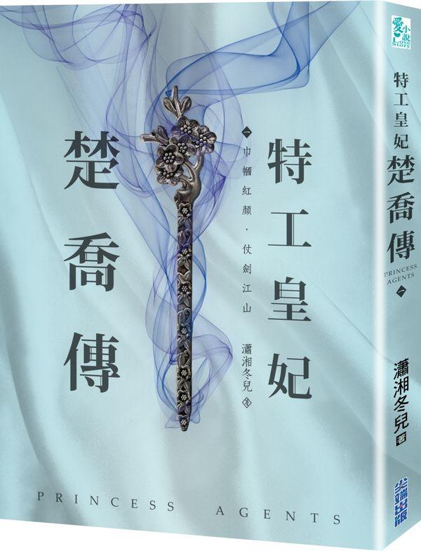 特工皇妃楚喬傳(一)