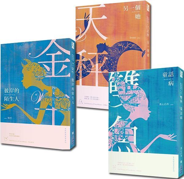 星座暗黑愛情:天秤、金牛、雙魚(3冊)