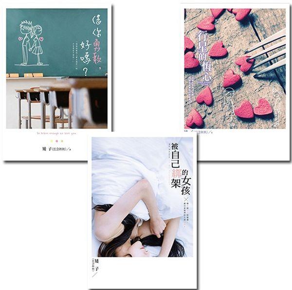 思念秧秧作品集(3冊)