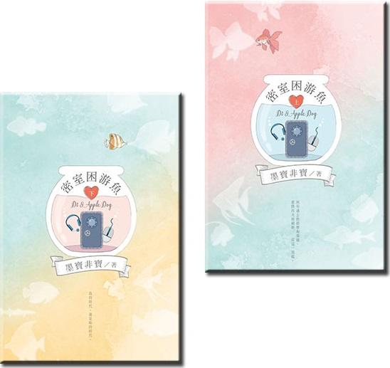 密室困游魚(全2冊)