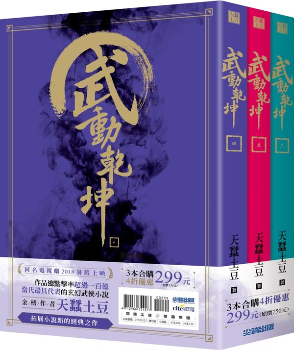 武動乾坤(04)-(06)套書