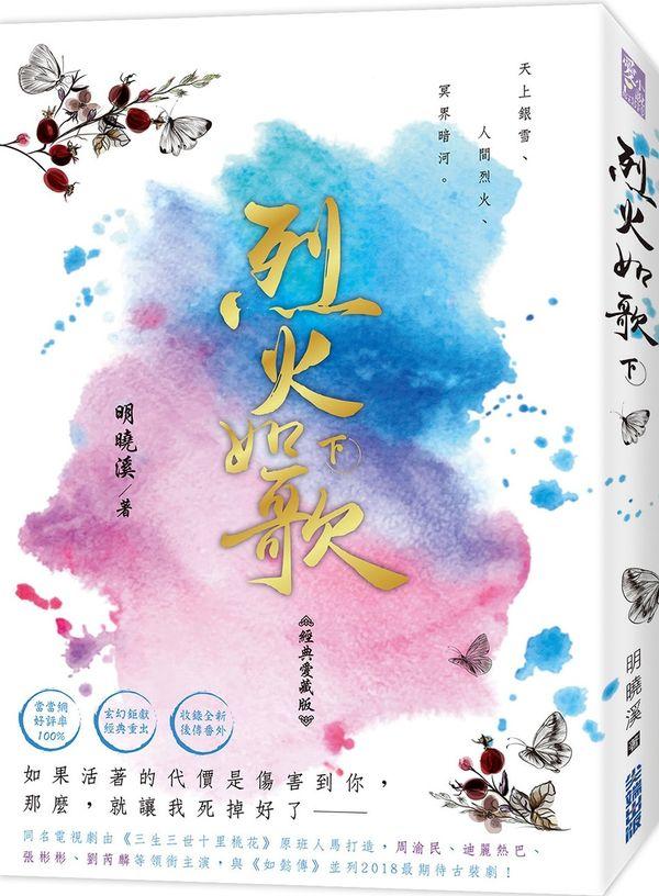 烈火如歌(經典愛藏版)(下)
